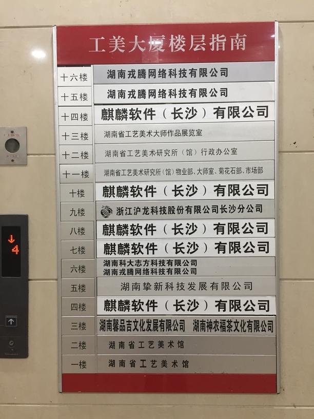 麒麟办公楼层